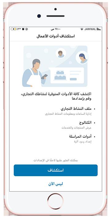 استكشاف أدوات الأعمال في واتساب للاعمال