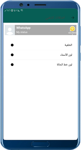 تغيير لون الخلفية في واتس اب الاحمر ابو عرب