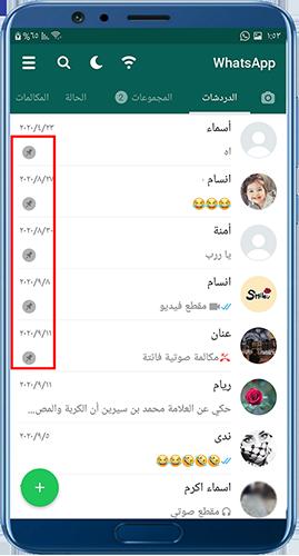 تثبيت المحادثات في صفحة واتس اب بلس