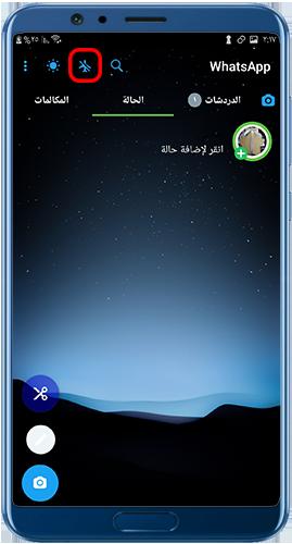 تفعيل وضع عدم الازعاج في واتساب مكس Mix whatsapp apk