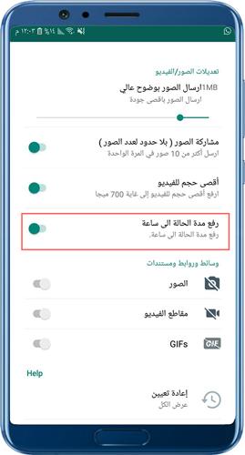 زيادة مدة الحالة في whatsapp gold اخر اصدار