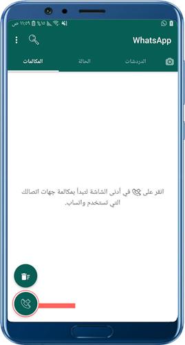 اجراء مكالمة جماعية في واتس اب الاحمر