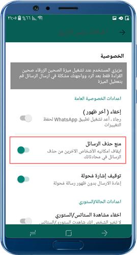 منع حذف الرسائل في واتس بلس