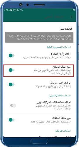منع حذف الرسائل في واتساب بلس