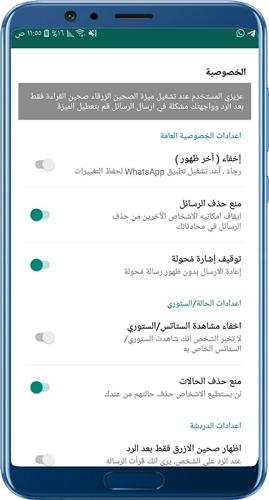 الخصوصية في whatsapp gold