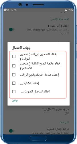 اعدادات الخصوصية في جي بي واتساب برو GBwhatsapp pro