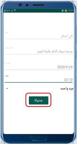 جدولة رسالة في whatsapp azer pro