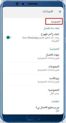 مزايا الخصوصية في الواتساب apk