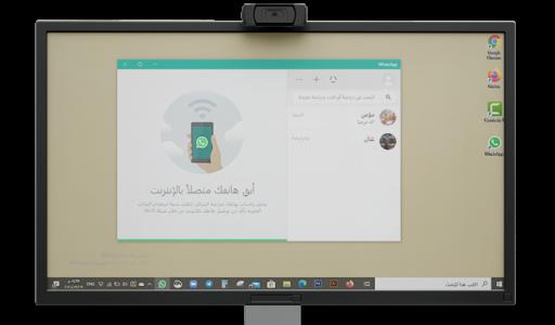 تحميل واتس اب للكمبيوتر ويندوز 7 عربي مجانا