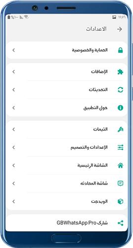 تغيير شكل الخط بعد تنزيل gbwhatsapp pro برابط مباشر مجانا