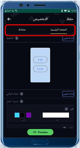 تخصيص شكل شاشة المستخدم في واتساب mix apk