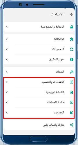 تغيير شكل واجهات واتس اب بلس 2021