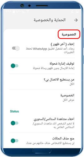 اعدادت الخصوصية في واتساب اف ام ضد الحظر