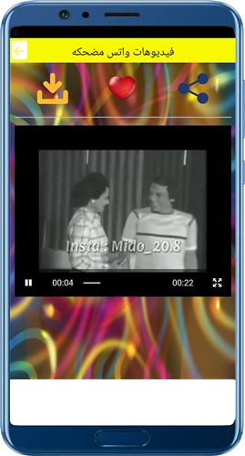 تنزيل مقاطع فيديو مضحكة لحالات الواتساب