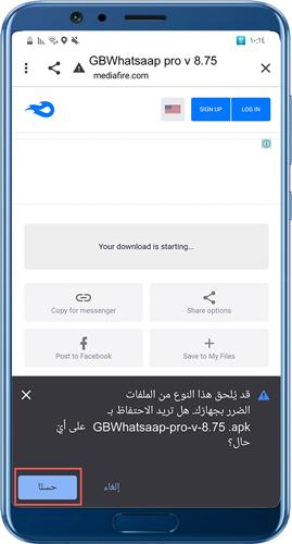 السماح بتثبيت تطبيق جي بي واتساب برو Apk على هاتفك