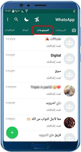 تبويب خاص بالمجموعات في واتساب فؤاد اخر اصدار