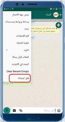 قفل محادثة واتساب Azer pro