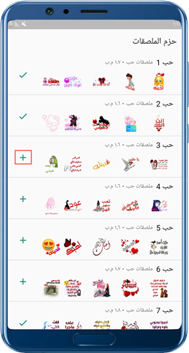 طريقة حفظ و إضافة ملصقات حب وغرام للواتساب