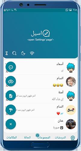 ثيمات واتساب ثري دي nswhatsapp 3d