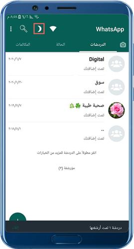 تفعيل الوضع الليلي في واتساب بلس ابو عرب