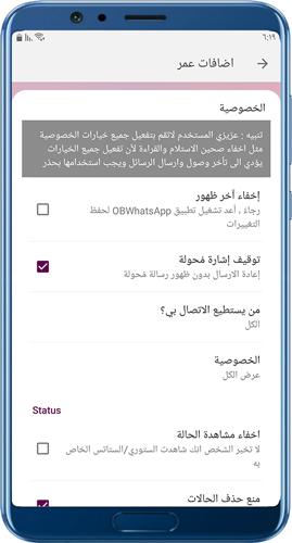 اهم مميزات الخصوصية في واتساب عمر العنابي