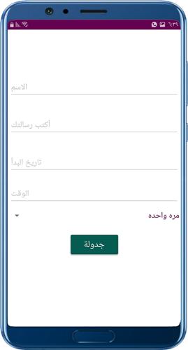 واتساب OBWhatsapp يدعم خاصية جدولة الرسائل