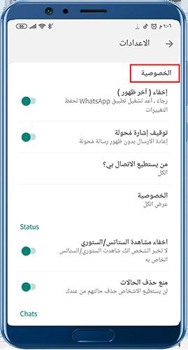 مزايا الخصوصية بعد تحميل واتساب ايرو اخر تحديث Aero whatsapp APK