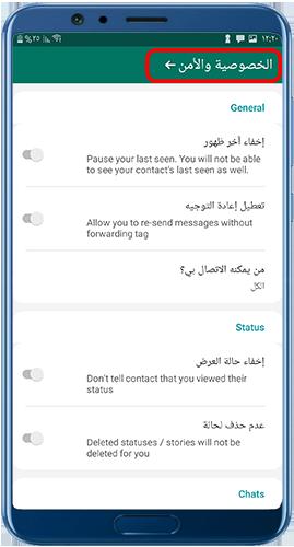 مزايا الخصوصية بعد تحميل whatsapp mix اخر اصدار