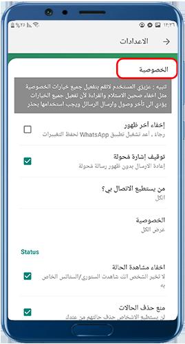 اعدادات الخصوصية في واتساب ازير Azer pro apk