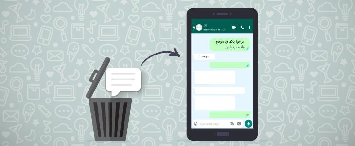 طريقة استرجاع المحادثات المحذوفة في الواتساب