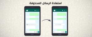 طريقة استرجاع الرسائل المحذوفة في الواتساب