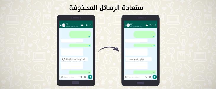 طريقة استعادة الرسائل المحذوفة في الواتساب