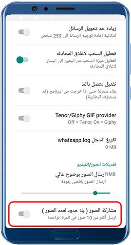 زيادة حد رفع الصور في FMWhatsApp اخر تحديث