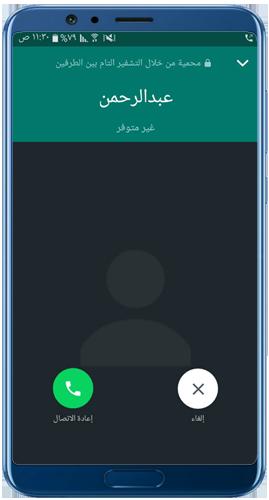 مشكلة حجب مكالمات الواتساب