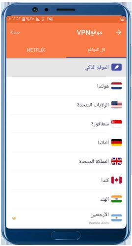 اختيار دولة للاتصال بخوادم VPN