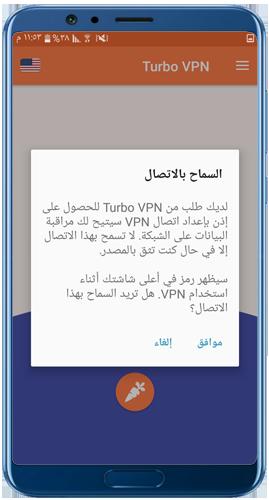 السماح بالاتصال بخوادم VPN