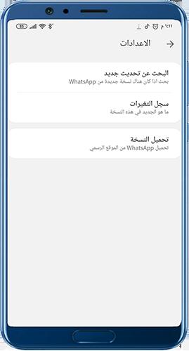 البحث عن اخر تحديث لواتساب ايرو aero whatsapp