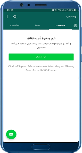 recover whatsapp deleted chats