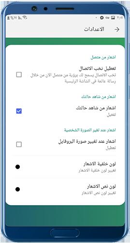 التحكم في اشعارات AZwhatsapp