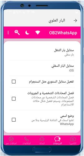 تغيير شكل الصفحة الرئيسية في واتساب عمر الوردي
