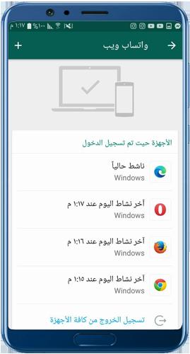 الأجهزة المتصلة في حساب واتساب