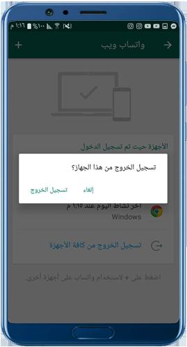 تسجيل خروج من الحساب على الجهاز مرتبط به