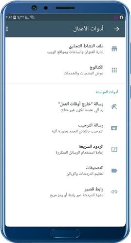 استكمال اجراءات التسجيل في واتساب بزنس