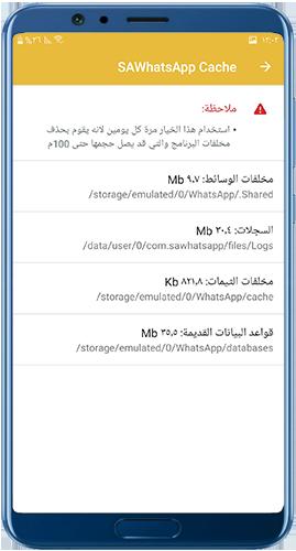 حذف مخلفات sawhatsapp