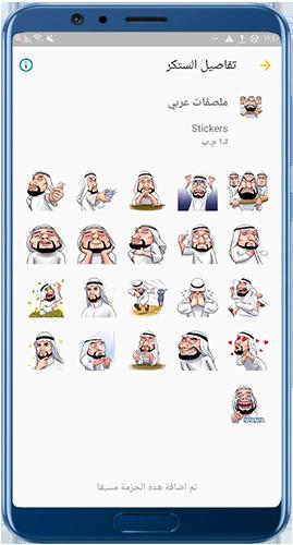 ملصقات عربية لواتساب الذهبي