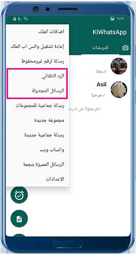 الرد التلقائي وجدولة الرسائل في واتساب بلس الملك kiwhatsapp