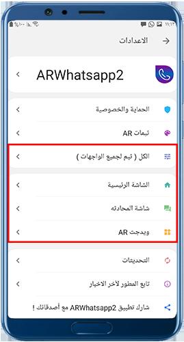 تحميل واتس ابو رعد برابط مباشر Apk