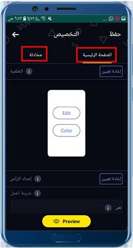 التحكم في شكل واتساب بلس كوكو