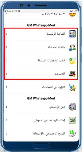 التحكم في شكل GMWhatsapp
