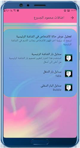 تغيير شكل واجهات واتساب محمود الجدوع
